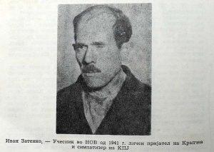 Русинот Иван Затенко бил партизан, хидротехничар, работел на регулација на Вардар, а во близина на Руската плажа имало канали кои ги надгледувал (фотографија од книга за НОБ)