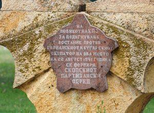 За среќа Општината, ако не повеќе пати, барем еднаш годишно, во пресрет на 22 август го уредува просторот околу споменикот на Првиот скопски партизански одред и околу домот на Затенко