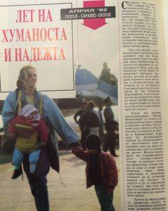 """Со авионите на првата македонска авиокомпанија беа евакуирани и бегалци од Босна и Херцеговина. Последниот лет од аеродромот во Сараево во 1992 година беше токму на """"Палер Македонија"""" - исечок од ин-флајт ревијата на компанијата од 1992 година"""