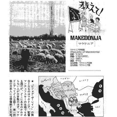 """Во Јапонија во весниците беа објавени мапи за да покажат каде е Македонија, кога """"Пред дождот"""" играше во кино (фото од архивата на Милчо Манчевски)"""