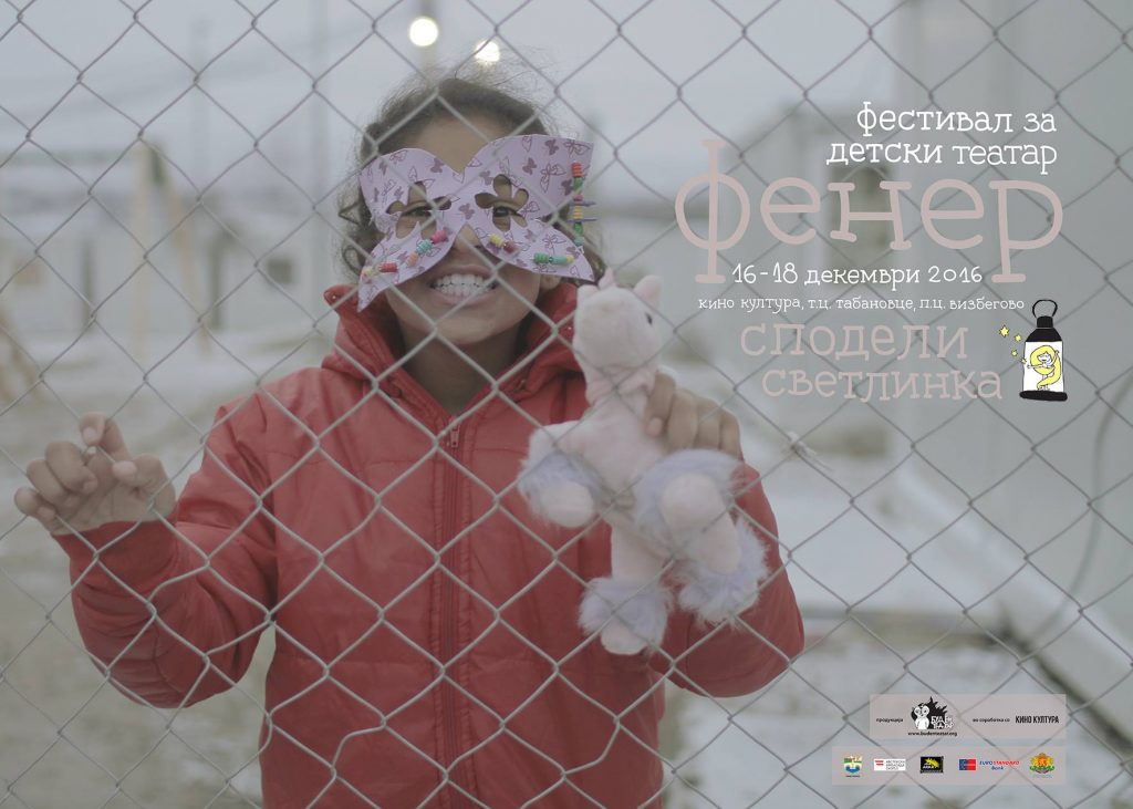 """Фестивалот за претстави за деца """"Фенер"""" посветен на децата бегалци"""
