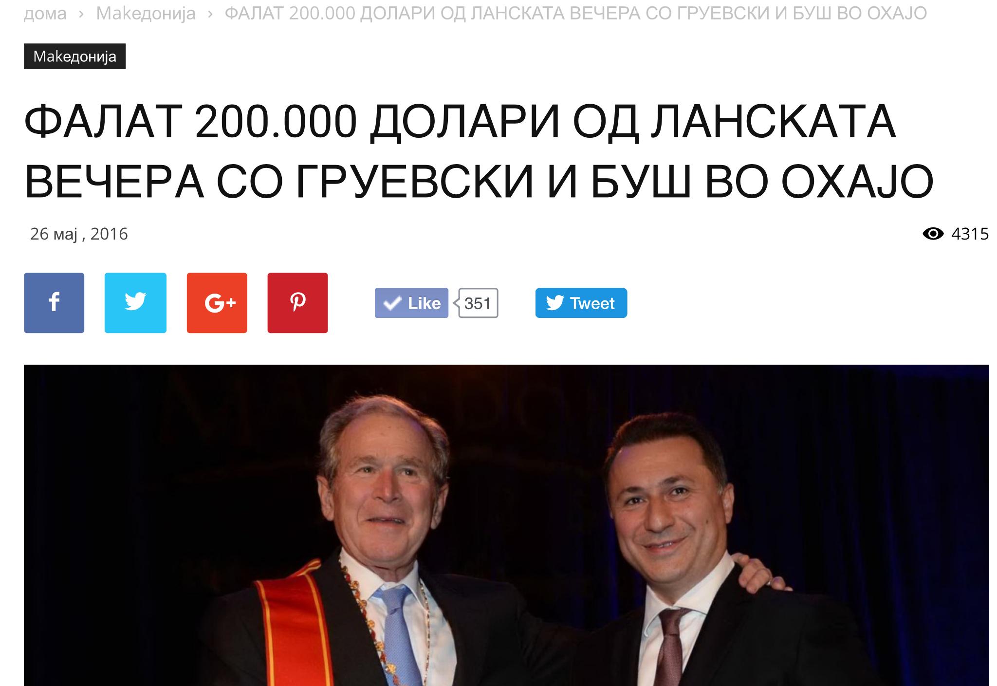 """НЕ ФАЛАТ 200.000 ДОЛАРИ, СТАНУВА ЗБОР ЗА ВЕТЕНИ ДОНАЦИИ, РЕАГИРААТ ОД ФОНДАЦИЈАТА """"МАКЕДОНИЈА 2025"""""""