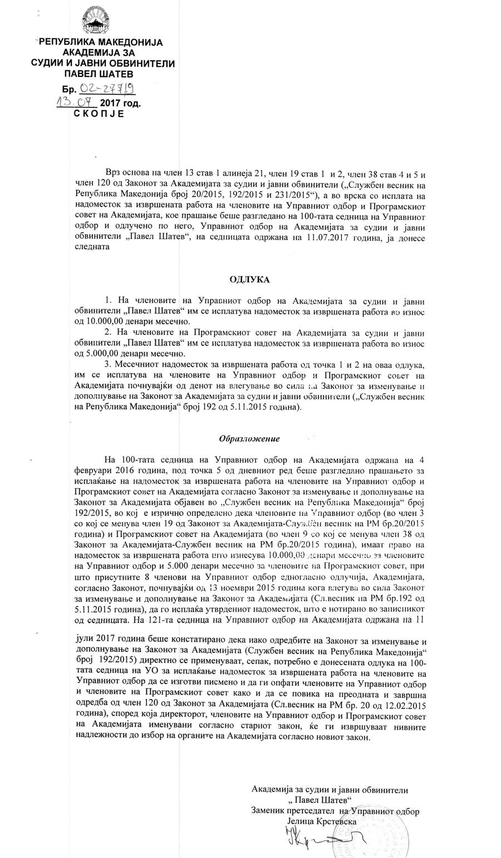 Кога се смени власта и СДСМ формира влада, бидејќи немало формална одлука за паушалите и оти директорката Анета Арнаудовска и УО немале покритие за исплатените големи суми, на 11 јули 2017, на 121-та седница, УО на Академијата донела одлука со ретроактивно важење за веќе исплатените паушали.